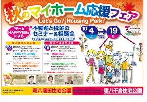 大田区蒲田 千鳥の住宅展示場にてセミナーを行います