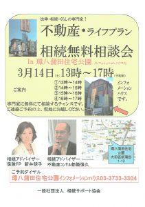 3月14日東京大田区蒲田相続不動産相談会