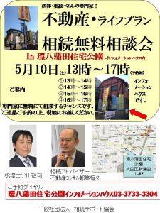 5月10日不動産相続無料相談会東京都大田区
