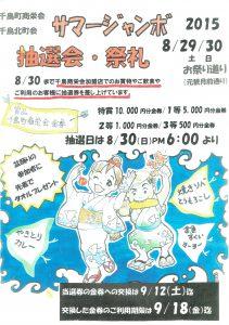 千鳥町のお祭り20150727