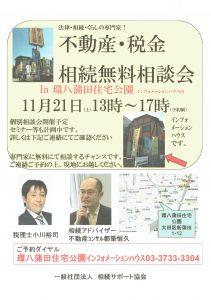 11月21日蒲田相続相談会20151102