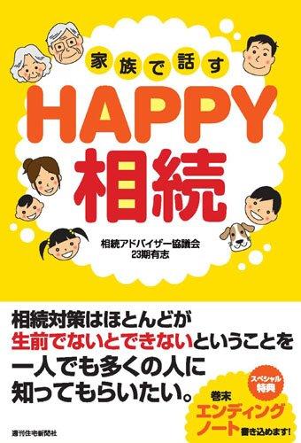 HAPPY 相続