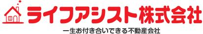 大田区の不動産会社|ライフアシスト株式会社