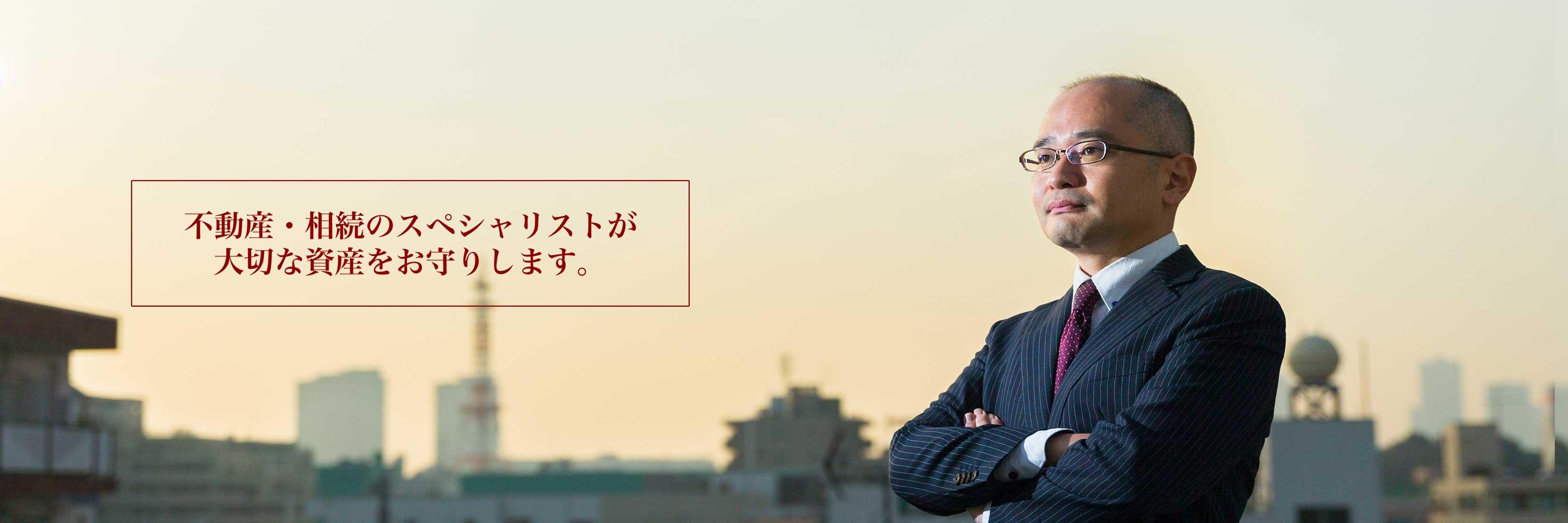 大田区の不動産・相続相談のスペシャリスト